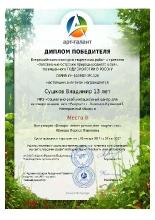 Достижения_15