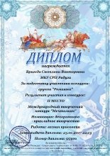 Достижения_18