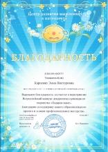 Достижения_4