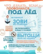 Опасности тонкого льда_3