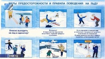 Опасности тонкого льда_4