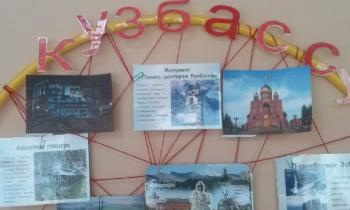 Выставка «Мой Кузбасс»_4