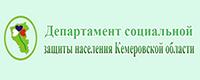 департамент социальной защиты населения Кемеровской области