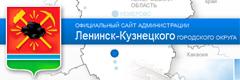 администрация Ленинска-Кузнецкого